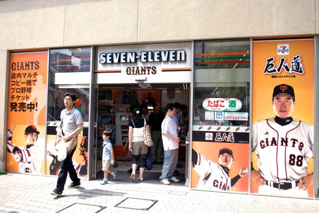 Tokyo Giants 7-11 Convenience Store near Tokyo Dome